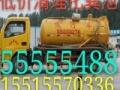 郑州市专业低价疏通 清理化粪池 15515511110