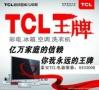 泰安TCL电视(王牌彩电)售后维修服务中心(TCL)