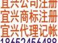 宜兴公司注册 宜兴代办营业执照 宜兴代理记账找扬名