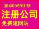 深圳市嘉润兴财务咨询有限公司