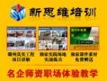 赣州新思维电脑培训学校
