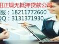 息县无抵押贷款公司