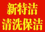 青岛新特洁清洗保洁公司(新特洁城阳店)