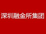 深圳市融金所资产管理有限公司
