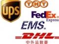 呈贡国际快递,呈贡DHL,EMS,联邦,UPS国际快递