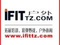 """IFIT深圳野战俱乐部-深圳""""东莞**彩弹野战基地"""