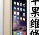 青岛苹果售后维修服务中心