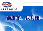 北京利康搬家公司|北京利康搬家电话我们更专业