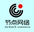 长沙节点电子商务有限公司(长沙网络营销)