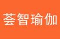 上海荟智瑜伽会所/诚招全国特许加盟商/瑜伽馆加盟
