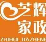 上海芝辉家政服务有限公司