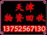 天津通达物资回收有限公司