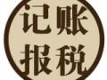 公司注册代理记账报税