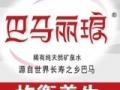 桂林千家洞天然矿泉水专业配送站