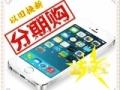 重庆璧山分期手机首付多少月付多少