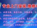 闵行浦江镇惠普电脑售后维修服务中心,可上门服务