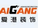 重庆最好的装修公司、爱港装饰