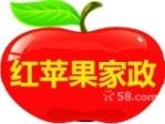 长沙红苹果家政