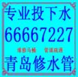青岛岛城管道疏通维修服务公司