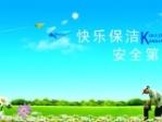 南京洁之新保洁服务有限公司