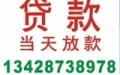 上海房产抵押贷款