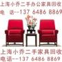 上海小乔二手家具回收公司