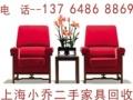 上海小喬二手家具回收公司