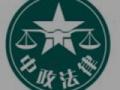 武汉私人律师服务