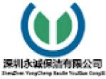 深圳市永诚清洁服务有限公司