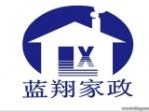 郑州蓝翔家政保洁有限公司