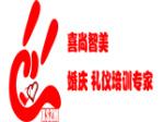 武汉喜尚智美文化传播有限公司