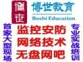 浙江杭州弱电工程师培训安防监控培训安防工程师考证