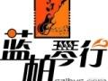 乐器出租电子琴/架子鼓/吉他/电吉他/古筝