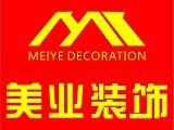 深圳市美业创新装饰工程有限公司