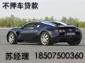 江门专业汽车抵押贷款办理中心