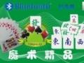 沙依巴克区长江路万胜魔术道具经营部