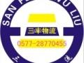 温州到郑州货运 托运部 13736719936温州至郑州物流