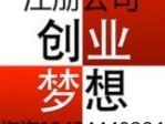 深圳市金烨财务代理有限公司(民治注册公司)