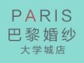 大学城最好影楼,重庆大学城拍婚纱照 NO.1巴黎婚纱旗舰店