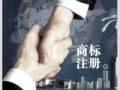 镇江昌瑞知识产权代理有限公司代理专利注册,商标注册等业务