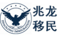 兆龙移民 美国律所 较专业的北京移民中介机构