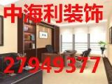 深圳中海利装饰设计工程有限公司