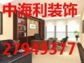 深圳房屋维修/房屋粉刷/防水补漏公司