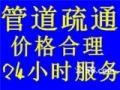 绍兴市自来水管检测维修 消防水管道检测维修