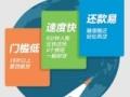 武昌正规小额贷款公司