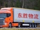 上海东胜物流有限公司