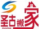 上海圣古搬场服务有限公司