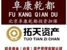 北京汽车房产抵押贷款公司_北京不押车贷款