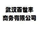 武汉百世丰商务有限公司