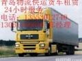 青岛搬家快运 货车出租 青岛聚友快运物流公司
